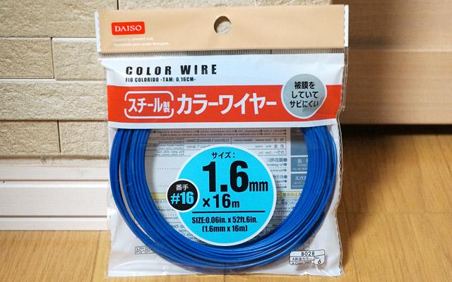 そこで急遽、100均のダイソーで針金(ワイヤー)を買ってきました!センサーライトの取り付け位置には、クランプを通すための穴が空いているので、針金などで柱などに固定することも可能となっています。