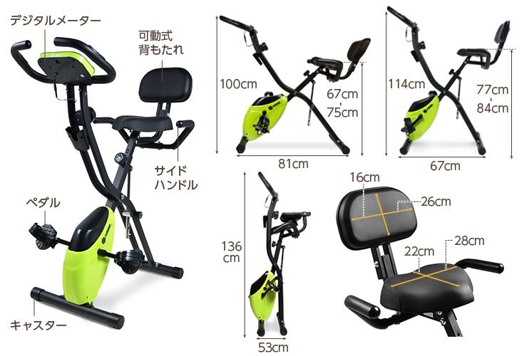 また、このエアロバイクは、折りたたんでしまうことも可能です。折りたたんで、納戸などにしまって立てかけて置けるので、常に場所を取らないのも良いですね!