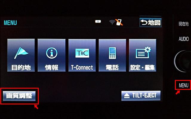 まずは「MENU」ボタンを押して、メニューを開きます。 メニュー画面が開いたら「画質調整」をタップしましょう。
