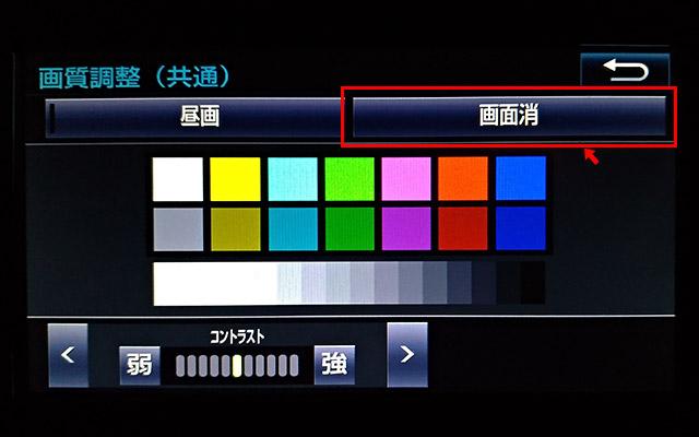 すると、画質調整の画面が開きますので「画面消」をタップすると、カーナビの画面がオフ(消灯)になります。