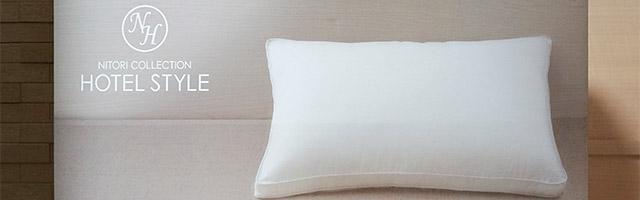 柔らかめ・低めの枕が好みの方におすすめ。ニトリの「ホテルスタイルまくら」レビュー