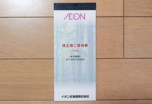 イオン北海道の株主優待券