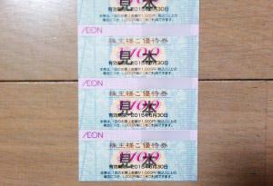 1,000円以上の買い物で100円の優待券1枚が利用出来る