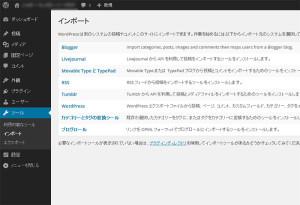 WordPress左メニューの「ツール」から「インポート」を選択