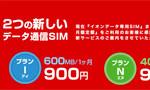日本通信がOCNに対抗して1日40MBで980円のプランを発表!