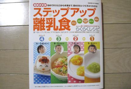 離乳食のレシピ本