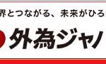 米ドル円のスプレッドが0.3円で、0.1lotから取引可能な「外為ジャパン」