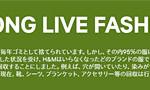 H&Mで古着をリサイクル→500円クーポンgetです!