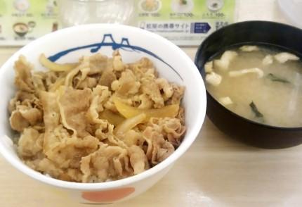 牛めし並とお味噌汁