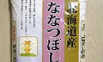 北海道のお米「ななつぼし」を購入
