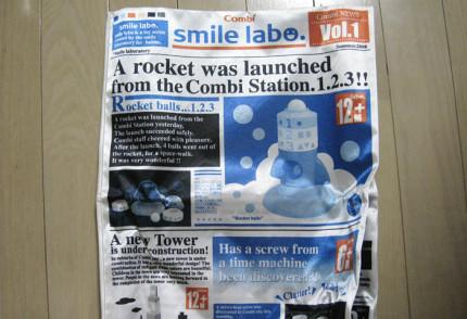 Newspaperを広げた状態