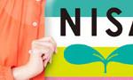 【NISA】平成21年より前に証券会社で口座を作った方は注意です!