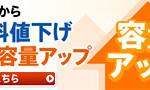 格安SIMのOCN モバイル ONEが1日50MBで月額900円に!