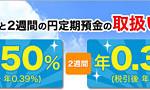 楽天銀行で1週間円定期預金が0.5%の高利率!