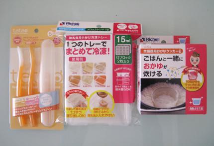 離乳食用のセット