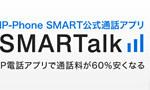 基本料0円のIP電話サービス「FUSION IP-Phone SMART」
