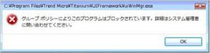 グループポリシーによりこのプログラムはブロックされています。詳細はシステム管理者に問い合わせてください。