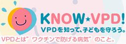 赤ちゃんの予防接種(VPD)