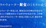 【げん玉情報】天然ミネラルウォーター2,400円分が100%還元!